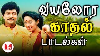 Vayalora Kathal Padalgal | Village Love Songs