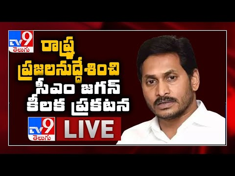 AP CM YS Jagan LIVE || Coronavirus ( Covid-19 ) Alert || Students Hostel Issue - TV9