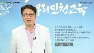 2021년 인천직업교육박람회 'i-Job 랜선 박람회'…
