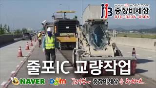 줄포IC 교량작업 CAT캐타필라스키드로우더 도로공사 청…