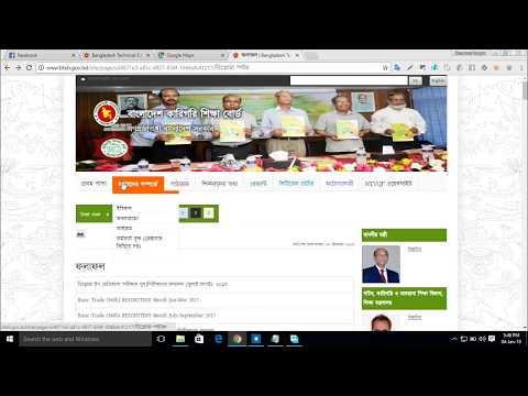 ডিপ্লোমা( পলিটেকনিক ) ইন ইঞ্জিনিয়ারিং রেজাল্ট দেখুন দ্রুত এবং সহজে | Polytechnic Result in BD