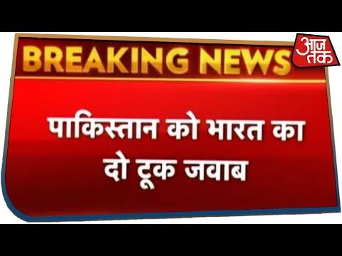 कश्मीर मुद्दे पर UNSC में भारत की दो टूक, जेहाद के नाम पर हिंसा फैला रहा है पाकिस्तान