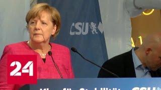 Мюнхенцы освистали предвыборный митинг Ангелы Меркель - Россия 24