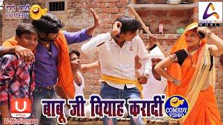 comedy video बाबूजी बियाह करादी babu ji biyah karadi vivek shrivastava shivani singh
