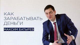 Как заработать денег в России.Бизнес советы новичкам Мысля от Эдгара