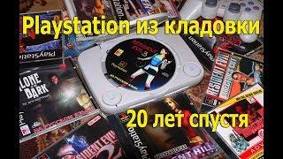 Sony Playstation из кладовки 20 лет спустя
