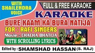 Chacha Bhatija - Karaoke - Kyun bhai chacha han bhatija Karaoke-koi mane ya na mane