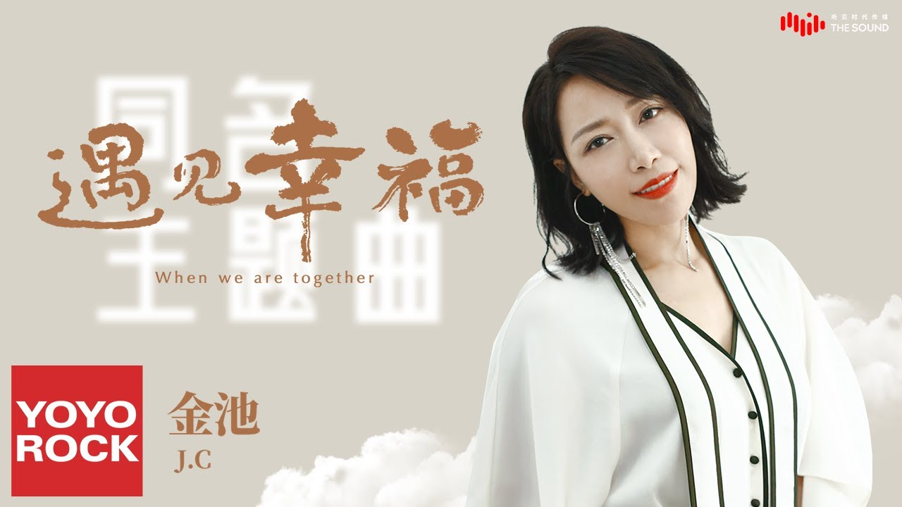 金池《遇見幸福》【遇見幸福 When We Are Together OST電視劇同名主題曲】官方動態歌詞MV (無損高音質) - YouTube