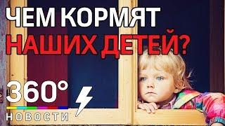 Смотреть видео Послевкусие скандала с отравлением. Как теперь кормят детей в Москве? онлайн