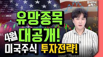 4월 급등할 미국주식 유망주! 투자전략 대공개!_[미국주식Flex