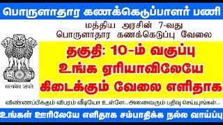 Tamilnadu Government Jobs 2019   Economic census Job   April 2019 Jobs in Tamilnadu