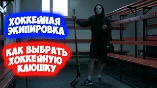 Хоккейная экипировка. Как выбрать хоккейную клюшку?