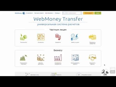 Регистрация Webmoney вебмани кошелька и получение формального аттестата  Подробная инструкция!