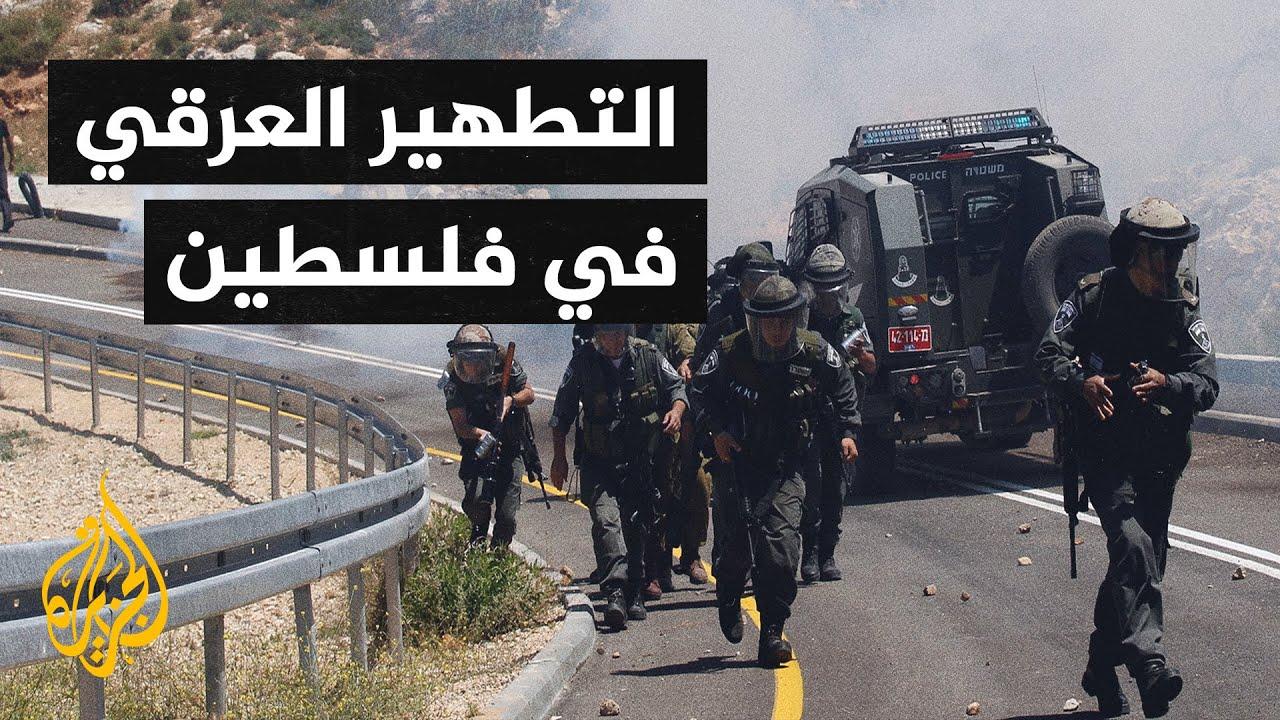النكبة 3 - منهجية التطهير العرقي في فلسطين  - 23:58-2021 / 4 / 30