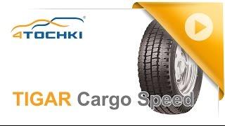 видео Легковые шины BARUM модель OR56 Cargo