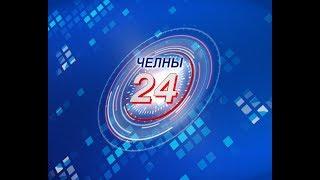"""""""Челны 24"""" (20.10.2017)"""