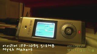 옛날게임 음악은 추억의 MP3로 아이리버 코원 옙 갈수…
