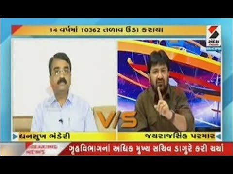 JAYRAJSINH PARMAR ON WATER MANAGEMENT SCAM BY GOVT OF GUJARAT ON SANDESH NEWS