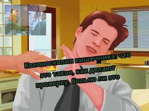 Колоноскопия кишечника: что это такое, как делают проверку, больно ли это