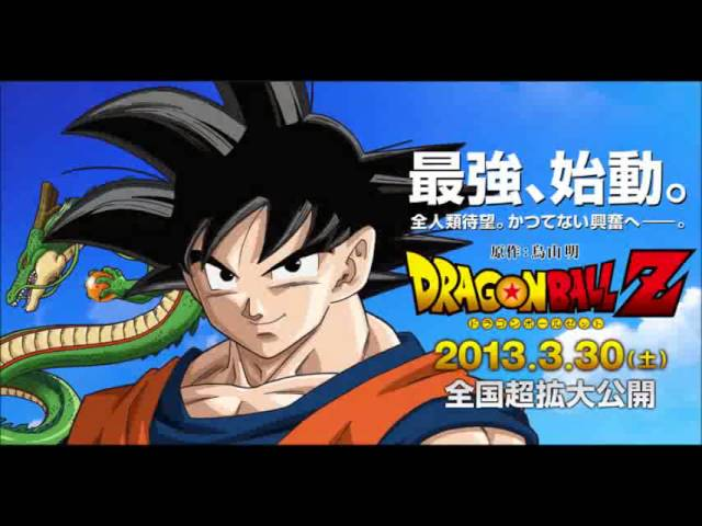 dragon ball z 2013 'la batalla de los dioses SSJ POWER Videos De Viajes
