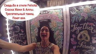 #27 Свадьба в стиле Felicita. Сказка Жени & Аллы. Трогательный танец. Поют все.