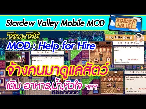 Stardew Valley Mobile:วิธีลงมอด Help for hire มอดที่จะทำให้คุณจ้างคนมาดูแลสัตว์แทนได้