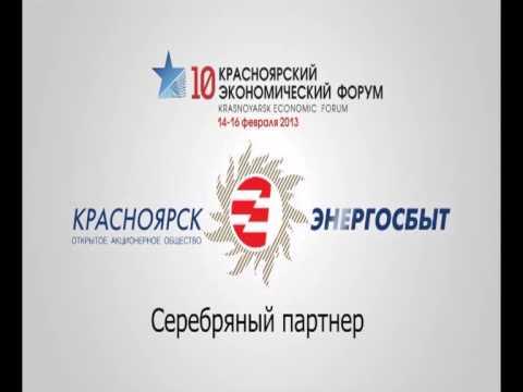 Красноярскэнергосбыт 16 9