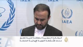 الوكالة الذرية تغلق ملف الأنشطة النووية الإيرانية