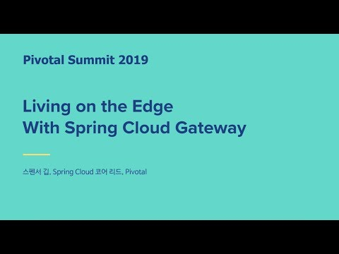 서울 - Spring Cloud Gateway - Spencer Gibb