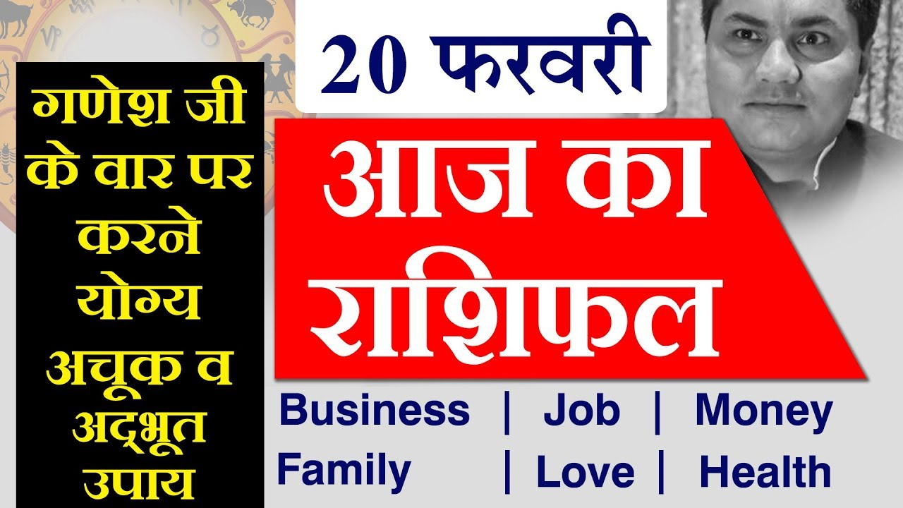 20 february 2020 horoscope in hindi