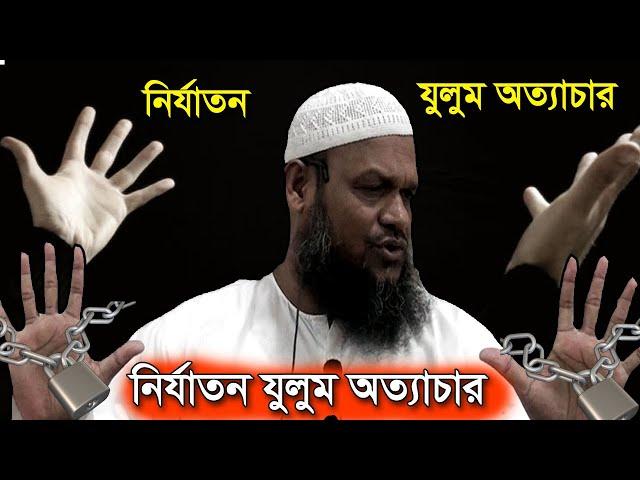 নির্যাতন যুলুম অত্যাচার | আব্দুর রাজ্জাক বিন ইউসুফ| Nirzaton Zulm Ottachar | Abdur Razzak bin Yousuf