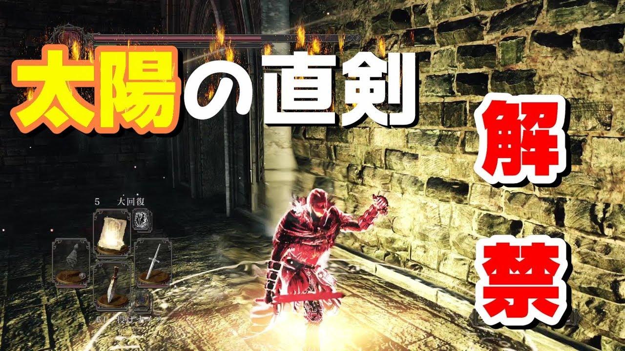 2 剣 ソウル 直 ダーク の 太陽