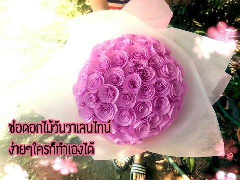 ดอกไม้วันวาเลนไทน์ ช่อดอกไม้ทำเอง ของขวัญวันวาเลนไทน์   Paper Flower