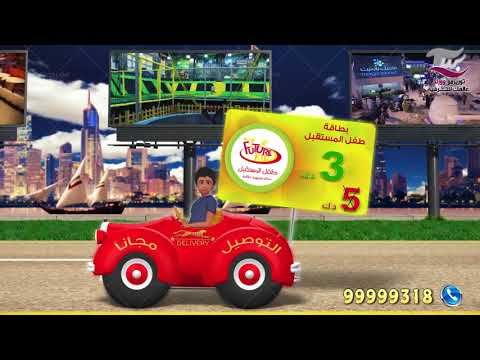 Tourismo World - Cheetah Delivery Cards Advertising Kuwait 2017 HD