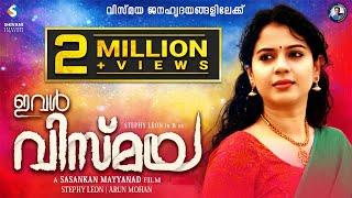 IVAL VISMAYA |  ഇവള് വിസ്മയ | Malayalam New Short Film | SASANKAN MAYYANAD