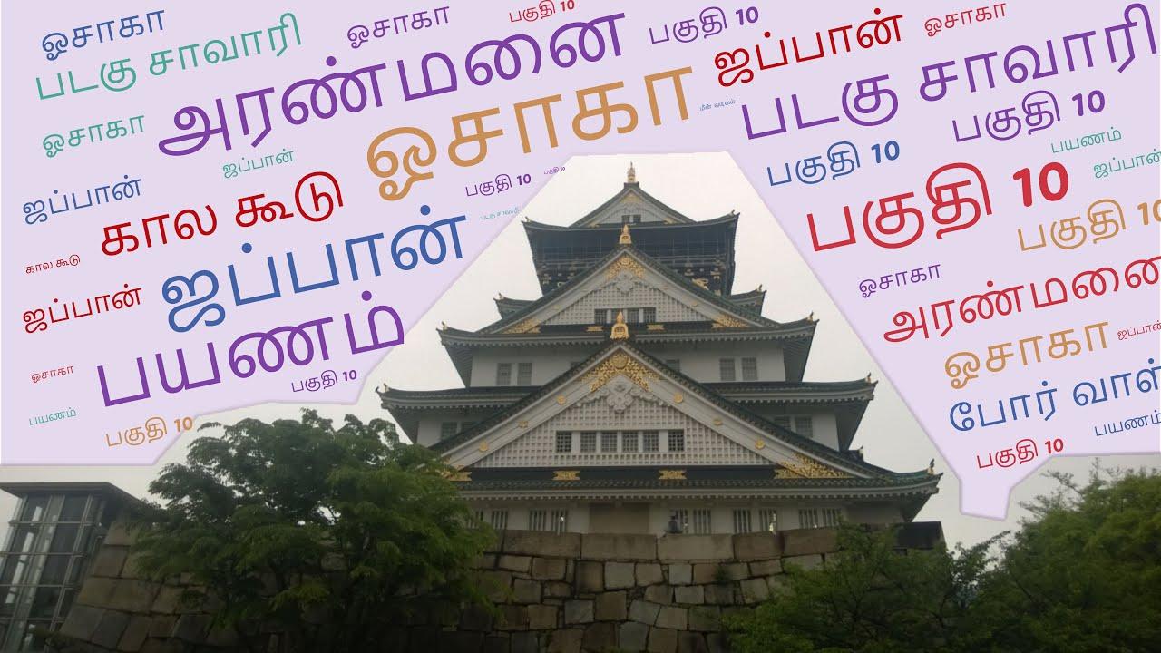 ஓசாகா அரண்மனை * ஜப்பான் சுற்றுலா பயணம் * பகுதி 10 * தமிழ்/Tamil * பேச்சில்லா காணொளி