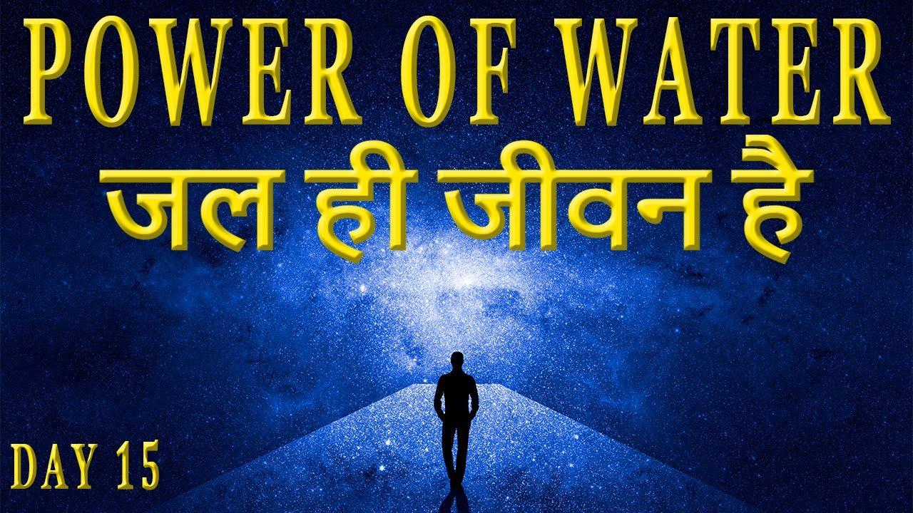 क्यों जल ही जीवन है The Power of Water in Hindi | Secret of Power Program