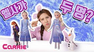 겨울왕국2 안나, 올라프와 함께 진짜 엘사 찾기 놀이   장난감 탐구생활