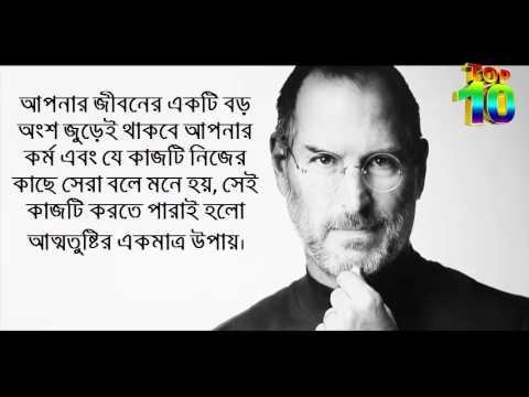 Steve Jobs Top 5 Bangla Inspiring Speech - Most Important Life Lesson for all | STEVE JOBS