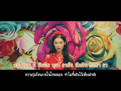[Karaoke + THAISUB/SUBTHAI] SUNMI - Gashina