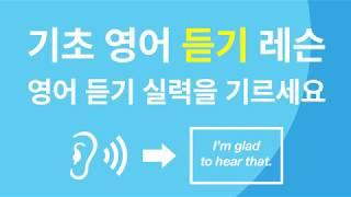 기초 영어 듣기 레슨 - 영어 듣기 실력을 기르세요