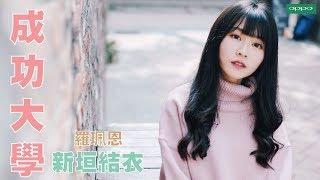 校盟影業之校花點點名         主持人楊子儀來到了台南的第一學府成功大...