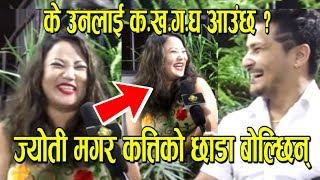 केटीहरुको कुन ठाउँमा कपाल घुम्रेको हुन्छ ? पोर्न फिल्म हेर्नु भा'छ ? Dirty Mind Test   Jyoti Magar