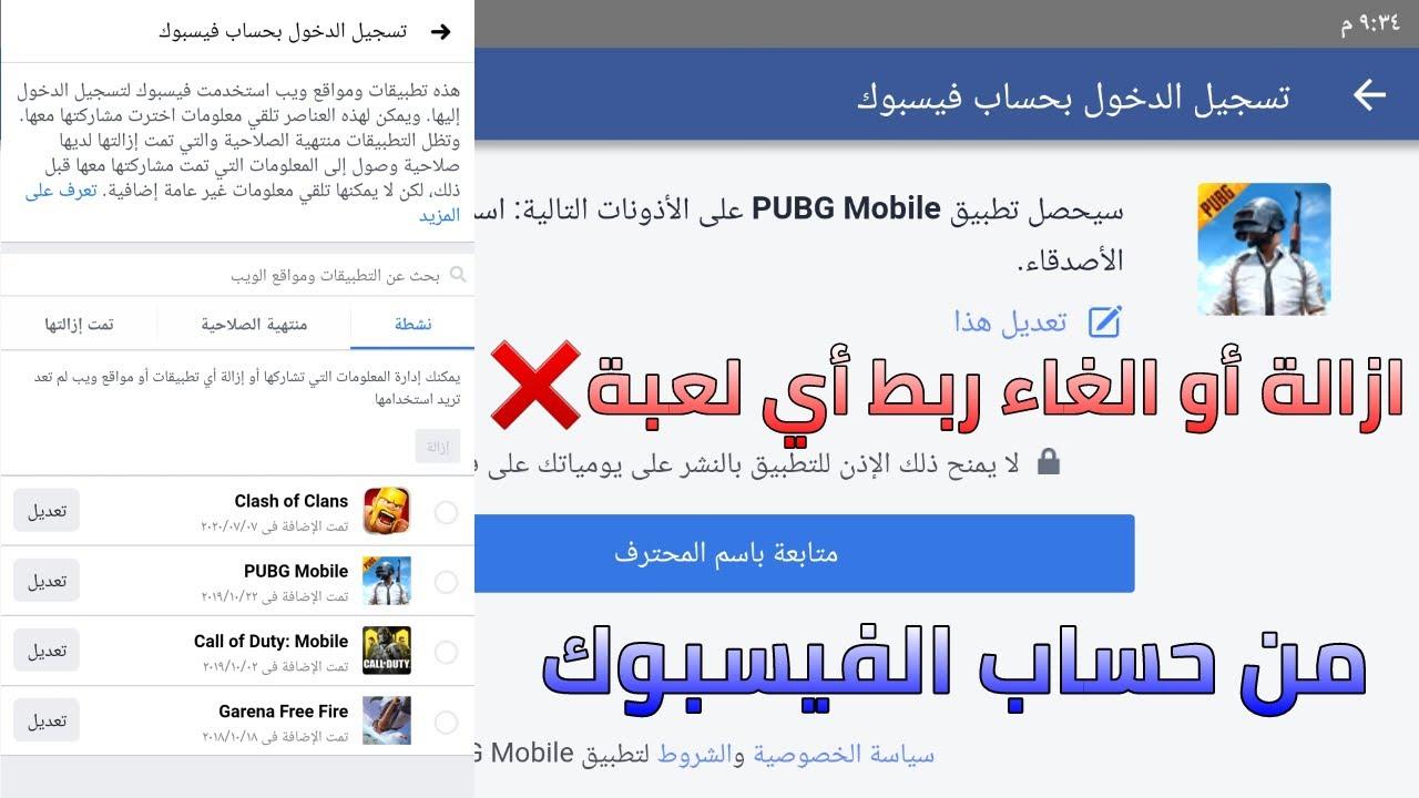 حذف أو ألغاء ربط الألعاب المرتبطة بحساب الفيسبوك مثل ببجي