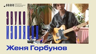 Звукоизоляция // Женя Горбунов (Интурист, ГШ / Glintshake) смотреть онлайн в хорошем качестве бесплатно - VIDEOOO
