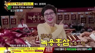 김오곤 녹용홍삼 농축스틱 3분