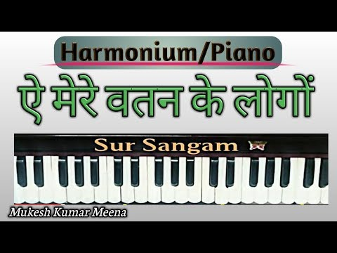 Aye Mere Watan Ke Logo II Best Patrotic Song Performed By Lata Mangeshkar II On Harmonium