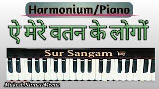 Aye Mere Watan Ke Logo II Best Patrotic Song Performed By Lata Mangeshkar II On Harmonium