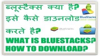What is Bluestacks?how to Intall Bluestacks Hindi video by Kuch Bhi Sikho.