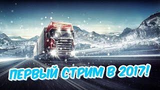 ПЕРВЫЙ СТРИМ В 2017!   Euro Truck Simulator